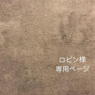 ロビン様 専用ページ(ピアス)
