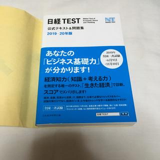 日経テスト 2019-20年版 日経TEST