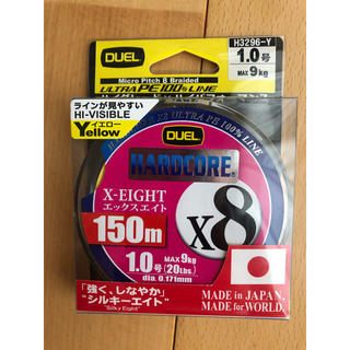 【新品未開封】DUEL ハードコア X8  1.0号 MAX9kg 150m(釣り糸/ライン)