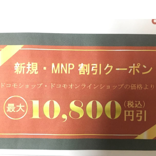 NTTdocomo - docomo ドコモ 新規・MNP割引クーポン 最大10,800円(税込)引