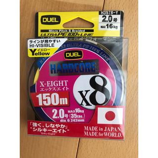 【新品未開封】DUEL ハードコア X8  2.0号 MAX16g 150m(釣り糸/ライン)