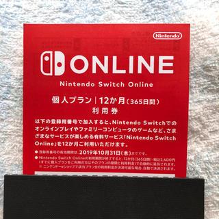 Nintendo Switch - ニンテンドー スイッチ オンライン  個人プラン 利用券 12か月