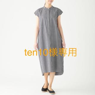 ムジルシリョウヒン(MUJI (無印良品))のten10様専用(ひざ丈ワンピース)