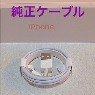 Apple - Apple純正ライトニングケーブル