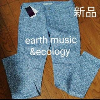 アースミュージックアンドエコロジー(earth music & ecology)の新品★カジュアルパンツ earth music ecology (カジュアルパンツ)