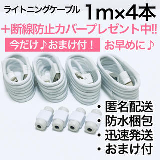 Apple - ライトニングケーブル iPhone iPad 用 Apple 充電