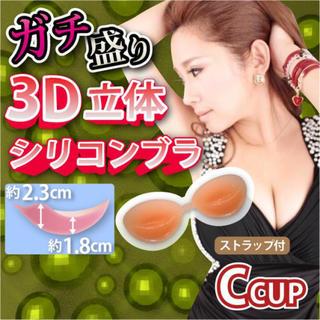 3D 立体 ヌーブラ Cカップ ストラップ付 1.8〜2.3cm ガチ盛り(ヌーブラ)