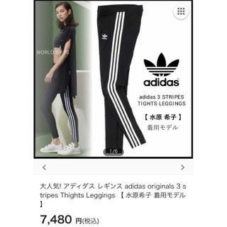 adidas - adidas レギンス 三本ライン アディダス ジョガーパンツ xs