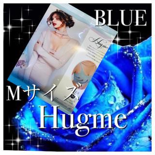 ハグミー   Mサイズ  BLUE