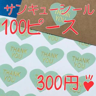 サンキューシール100ピース(カード/レター/ラッピング)