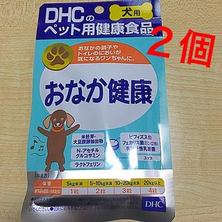 DHC - DHC犬用サプリメントおなか健康 未開封2個