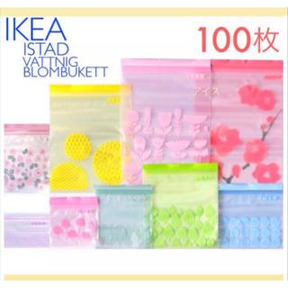 IKEA - IKEA ジップロック 100枚