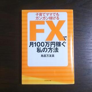 ダイヤモンドシャ(ダイヤモンド社)のFXで月100万稼ぐ私の方法(ビジネス/経済)