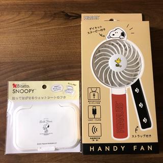 スヌーピー(SNOOPY)のshiorin15様専用(扇風機)