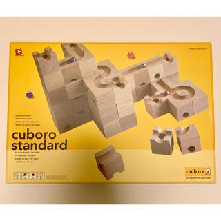 キュボロ スタンダード cuboro standard