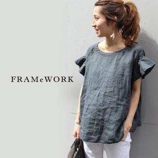 FRAMeWORK - 新品 FRAMeWORK フレンチリネン製品染めブラウス【グレー】