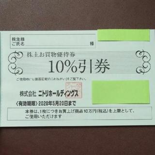 ニトリ - ニトリ 株主優待 1枚