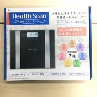 ヘルスメーター 体重計 体組成計