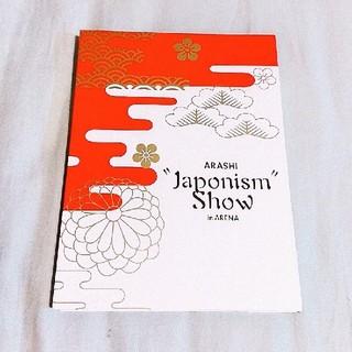 嵐 - 嵐   Japonism Show in ARENA DVD