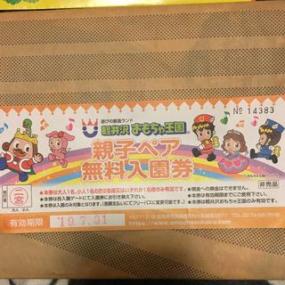 軽井沢おもちゃ王国親子入園無料券🌼