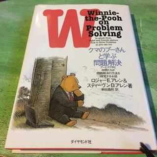 ダイヤモンドシャ(ダイヤモンド社)のクマのプーさんと学ぶ問題解決 : プーとコブタと仲間たちが問題解決の方法を探求…(ビジネス/経済)