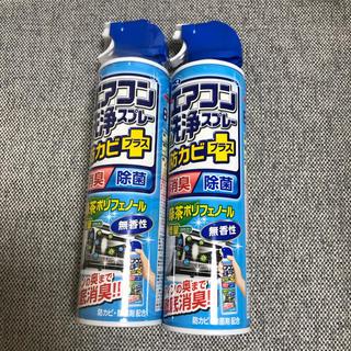 エアコン 洗浄スプレー 防カビ+プラス 2本セット