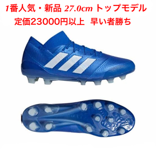 adidas - ネメシス NEMEZIZ HG 27.0 新品 アディダス サッカー フットサル
