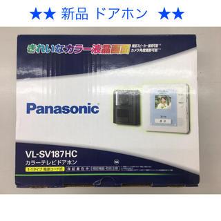 Panasonic - 新品 パナソニック ドアホン