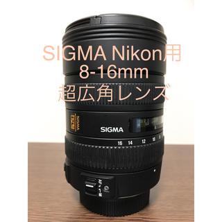 SIGMA - SIGMA 超広角レンズ 8-16mm ニコン用