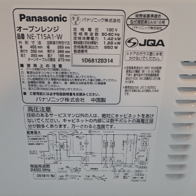 Panasonic(パナソニック)のパナソニック オーブンレンジ NE-T15A1-W 2018年製 スマホ/家電/カメラの調理家電(電子レンジ)の商品写真
