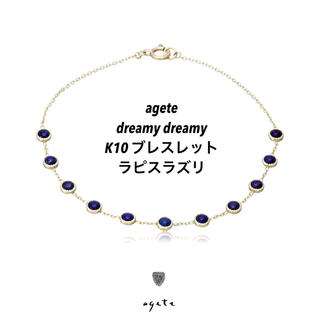 agete - agete♡dreamy dreamy♡ブレスレット♡ラピスラズリ♡アガット