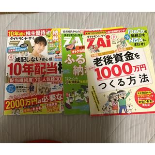 ダイヤモンドシャ(ダイヤモンド社)のダイヤモンドザイ9月最新号(ビジネス/経済)