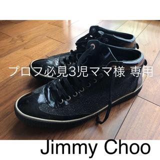 JIMMY CHOO - Jimmy Choo  ハイカット スニーカー