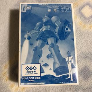 バンダイ(BANDAI)のゲオ限定 2007 特別版 マクベ専用ギャン 1/144 スカイブルー(模型/プラモデル)
