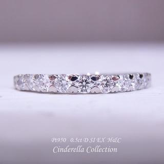 特価★PT950天然ダイヤモンド★ハートのお爪のH&Cエタニティリング0.5