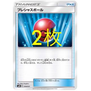 ポケモン - ポケモンカード プレシャスボール2枚 ポケカ