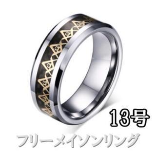 フリーメイソンリング13号(リング(指輪))