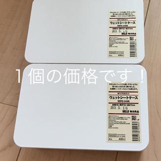 ムジルシリョウヒン(MUJI (無印良品))の無印良品ウェットシートケース(日用品/生活雑貨)