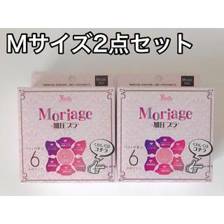 モリアージュ M 2点セット Moriage 加圧ブラ