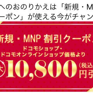 エヌティティドコモ(NTTdocomo)のdocomo ドコモ クーポン 10800円(その他)