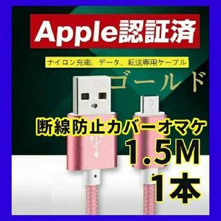 ゴールド★Apple認証済1.5m 1本 iPhone充電ケーブル ライトニング