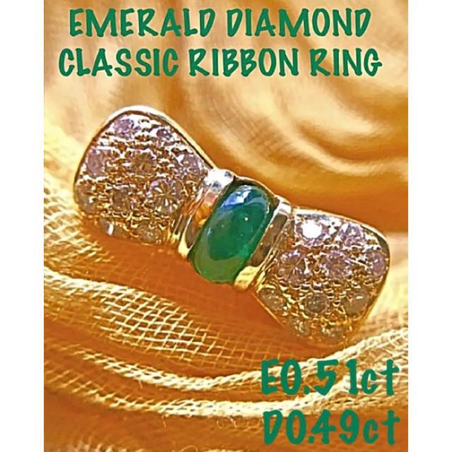 プルプル美しい✨上質エメラルド ダイヤモンド クラシックリボンリング K18YG レディースのアクセサリー(リング(指輪))の商品写真