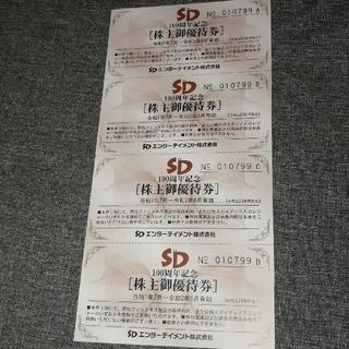 SDエンターテイメント優待券