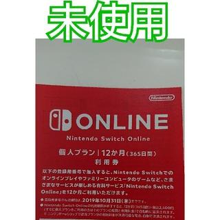 Nintendo Switch - 任天堂 Switch オンラインチケット 利用券