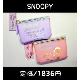 SNOOPY - 【送料無料】未使用■SNOOPY/スヌーピー■ミニポーチ■2個セット■