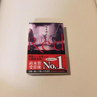 Red    島本理生 (文学/小説)