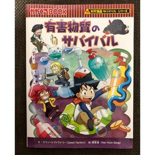 アサヒシンブンシュッパン(朝日新聞出版)の有害物質のサバイバル(絵本/児童書)