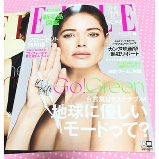 エル(ELLE)のエルジャポン 2019年8月号(ファッション)