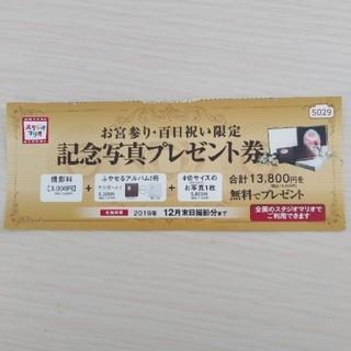 スタジオマリオ 記念写真プレゼント券