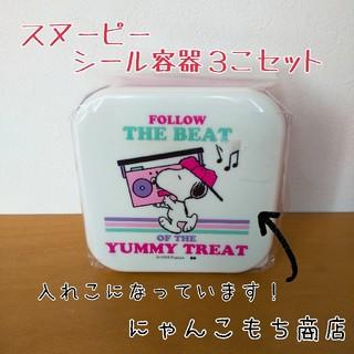 〈未使用〉スヌーピー☆シール容器